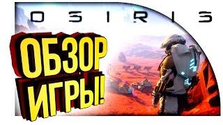 Osiris: New Dawn - Первый взгляд и Обзор! - НОВАЯ ВЫЖИВАЛКА!