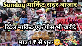 Sunday मार्किट चोर बाजार से भी सस्ता Sadar Bazar Retail Market Delhi 1 ₹ से शुरू एक पीस भी मिलेगा