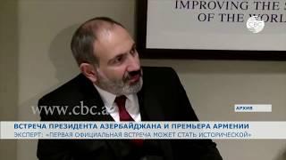 Эксперт: первая официальная встреча Алиева и Пашиняна может стать исторической