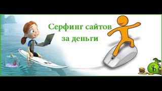 RubSerf - заработок на серфинге сайтов. Обзор букса.