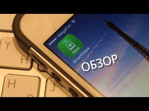 Обзор приложения Xbox SmartGlass (для Xbox 360)