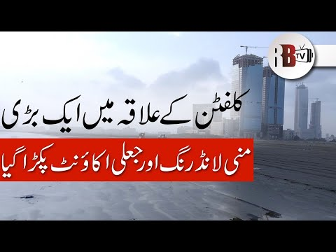 Money Laundering & Fake Account Case Caught in Clifton Karachi | REAL ESTATE | PROPERTY | REDBOX