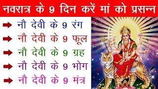 Navratri Special : जानें नवरात्रि के 9 दिन के 9 रंग, 9 भोग, 9 फूल, 9 मंत्र, माँ होगी शीघ्र प्रसन्न