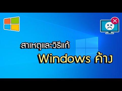 สาเหตุ และวิธีแก้ Windows ค้าง หน่วง อืด