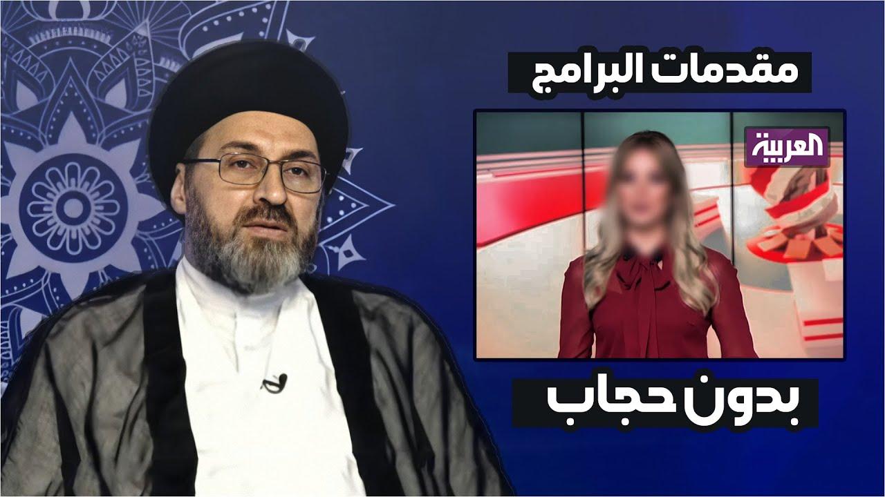 ماهو الحكم الشرعي لمقدمات البرامج التي يظهراً في التلفزيون كأنهن عروس ؟   السيد رشيد الحسيني