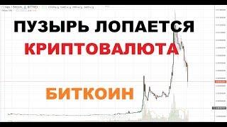 Биткоин/ Начало Конца Криптовалют/ Пузырь в Нео и Биткоине.