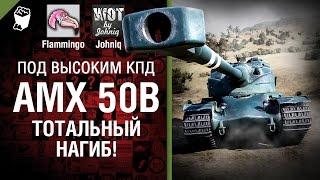 AMX 50B - Тотальный нагиб! - Под высоким КПД №41 - от Johniq и Flammingo [World of Tanks]