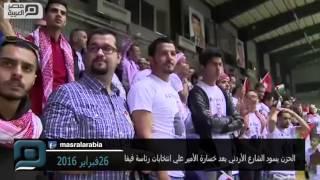 مصر العربية | الحزن يسود الشارع الأردني بعد خسارة الأمير علي انتخابات رئاسة فيفا