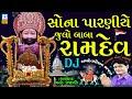 Ramdevpir Na Bhajan   Sona Paraniye Julo Baba Ramdev   Super Hit Gujarati Bhajan   Bharat Prajapati