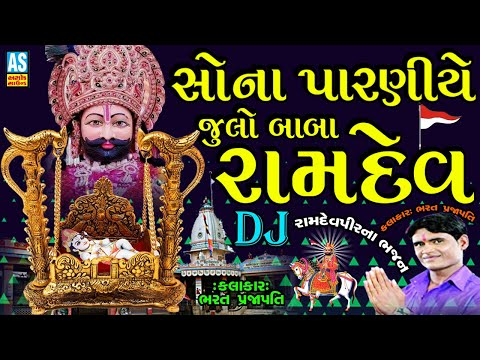 Sona Paraniye Julo Baba Ramdev    Ramdevpir Na Bhajan    Famous Ramapir Songs