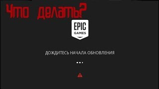 Не обновляется Epic Games Launcher. Решение проблемы!