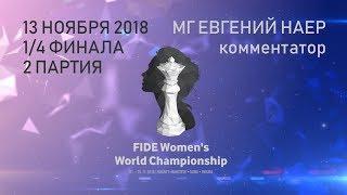 Чемпионат мира ФИДЕ по шахматам среди женщин 2018. 14 финала. 2 партия.