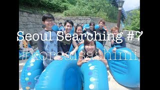 Seoul Searching #7 FINAL
