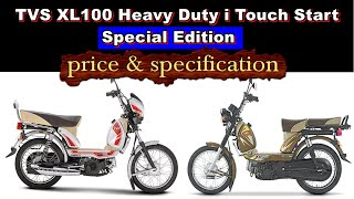 TVS XL100 Heavy Duty i Touch Start Special Edition...