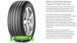 видео Легковая шина PIRELLI Scorpion Verde 235/55 R19