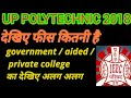 JEECUP fee detail gov. \ Aided \ private college | up polytechnic fees detail all types of college