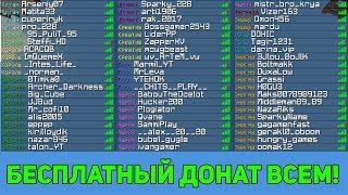 ОБЗОР СЕРВЕРА В МАЙНКРАФТ С БЕСПЛАТНЫМ ДОНАТОМ! [1.8-1.12]