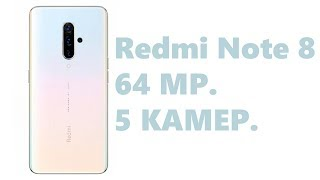 Старт Redmi Note 8 - 5 КАМЕР для народа!