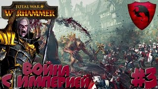 КООП на Легенде. Total War: Warhammer - Клан фон Карштайнов  #3 Война с Империей!