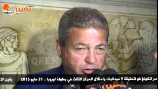 يقين | حوار مع وزير الشباب فى تكريم منتخب مصر للكونغ فو لتحقيقة 9 ميداليات واحتلال المركز الثالث