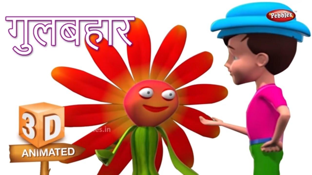 Daisy flower rhyme in hindi hindi daisy flower rhyme in hindi hindi rhymes for kids 3d flower rhymes izmirmasajfo Choice Image