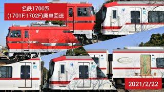 [EL120牽引]名鉄1700系(1701F.1702F)特別車廃車回送 築港線名電築港 ミュージックホーン吹鳴あり