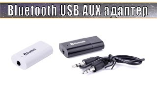 Беспроводная связь Bluetooth в авто.  Обзор и тест Bluetooth usb aux адаптера.