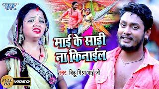 माई के साड़ी ना किनाईल #Video_Song_2020 // Bittu Mishra Urf Bhai Ji का सबसे हिट देवी गीत New Song