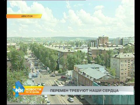 Иркутск ждут масштабные перемены. Утверждён новый генплан города
