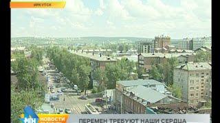 Иркутск ждут масштабные перемены. Утверждён новый генплан города(, 2016-07-01T05:03:30.000Z)