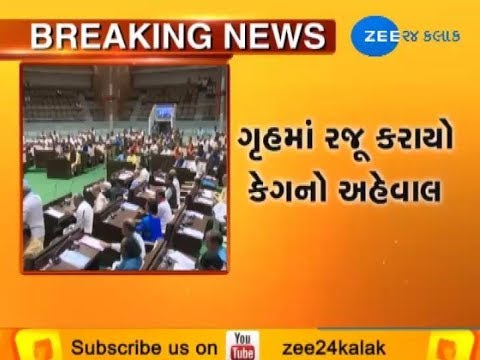 CAG report tabled in Gujarat Assembly today - Zee 24 Kalak