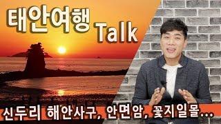 [Talk] 충청남도 태안 여행 / 신두리, 안면도, …