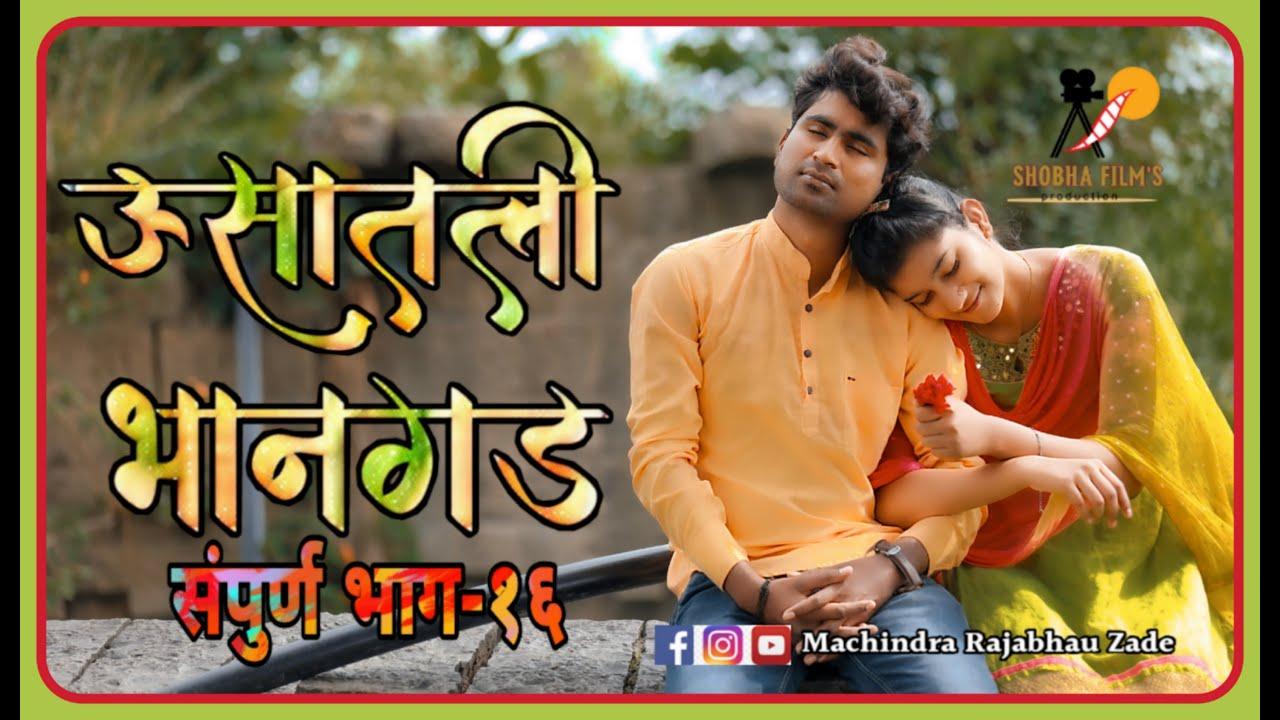 Download ऊसातली भानगड |भाग # १६ |मराठी वेब सिरीज | Usatali Bhangad |EP# 16 |Marathi Web Series.