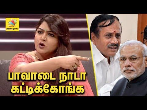 பெல்ட்டுக்கு பதில் பாவாடை நாடா கட்டிக்கோங்க | Khusboo condemns Beef Ban | Tamil News, H Raja, Modi