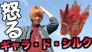 怒り狂う川の神「アカ・ギャラ・ド・シルク」 thumbnail