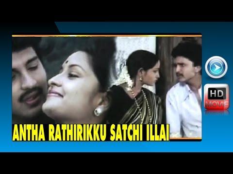 Tamil Full Movie | Antha Rathirikku Satchi Illai | 2015 Upload
