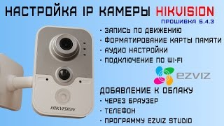видео Видеокамера HIKVISION DS-2CD2432F-IW