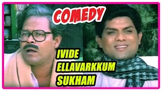Ivide ellavarkkum sukham movie | comedy scenes | mohanlal | jagathy | suresh gopi | innocent