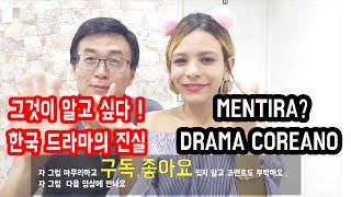 V8. Mentira? en Drama coreano y K-pop 그것이 알고 싶다? 한국 드라마 진실