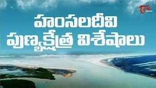 హంసలదీవి పుణ్యక్షేత్ర విశేషాలు | History Of Hamsaladeevi | BhaktiOne