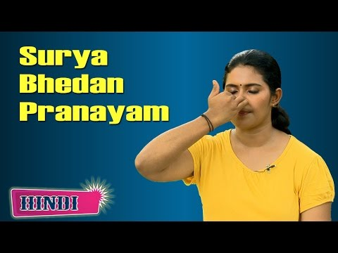 Surya Bhedana Pranayama | सूर्यभेदना प्राणायाम | Right Nostril Breathing in Hindi