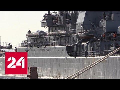 Северный флот в Дудинке: экипажи прибыли на учения - Россия 24
