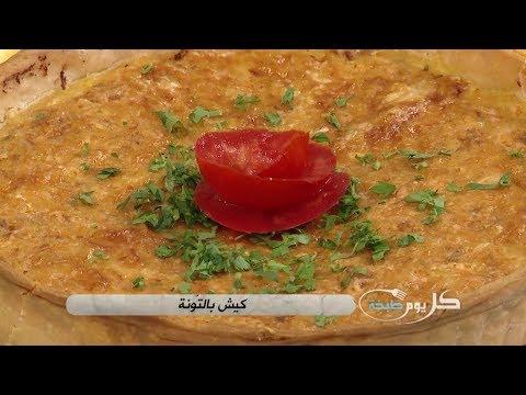 كيش بالتونة + سفيرية بأصابع جبن الكاممبير + طورطة الفواكه / كل يوم طبخة / فارس جيدي