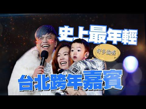 【蔡桃貴成長日記#48】史上最年輕台北跨年嘉賓!在後台萌翻眾人!