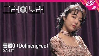 [그래 이 노래] 하선호(Sandy) - 돌멩이(Dolmeng-ee)