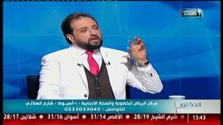 القاهرة والناس | متى نلجأ إلى الحقن المجهرى مع دكتور هشام الشاعر فى الدكتور