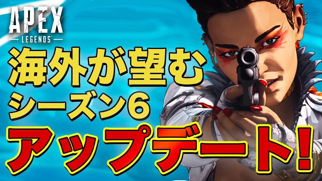 【海外の意見】シーズン6に望む変更点!海外配信者や一般人のアイデア!【Apex Legends/日本語訳付き】