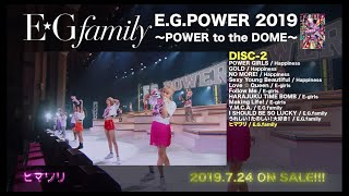 E.G.family / E.G.POWER 2019 ~POWER to the DOME~  DVD & Blu-ray ダイジェスト映像