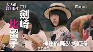 【屍人莊殺人事件】電影預告 華生with兩名福爾摩斯!?前所未見的推理娛樂大作! 7/31 超乎想像