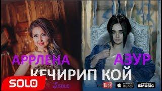 Аррлена & Азур - Кечирип кой / Жаны 2018